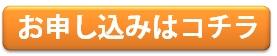 営業セミナー東京:お申し込みはコチラ