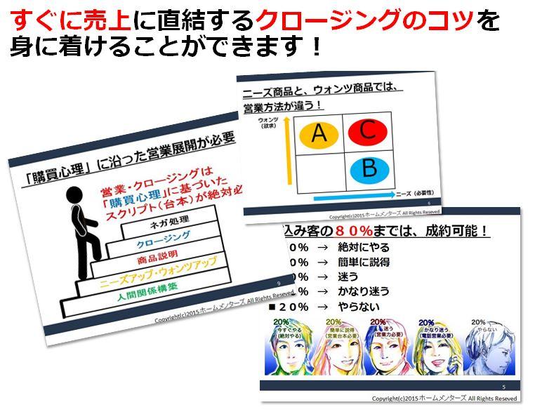 営業セミナー 東京 売上に直結するクロージングセミナー