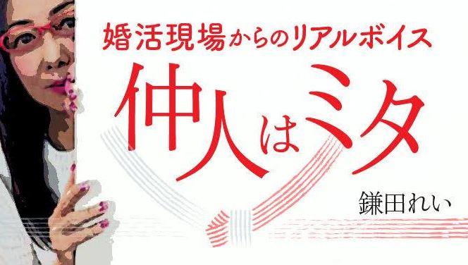 営業コンサルティング:鎌田れいさん