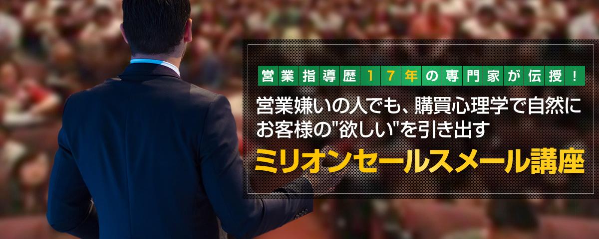 無料メール営業セミナー東京