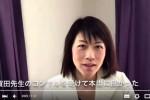 営業コンサル 感想一般社団法人 自己承認力コンサルタント協会 代表理事 高山綾子さん