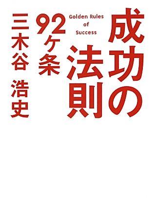 成功の法則92ケ条