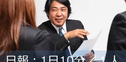 営業マネージャー仕組み化、日報