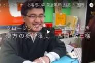 クロージングセミナー東京