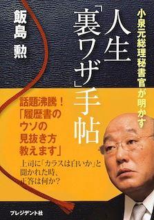小泉元総理首席秘書官の 飯島勲氏著