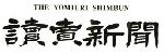営業セミナー:読売新聞掲載