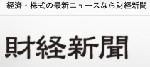 営業セミナー:財経新聞