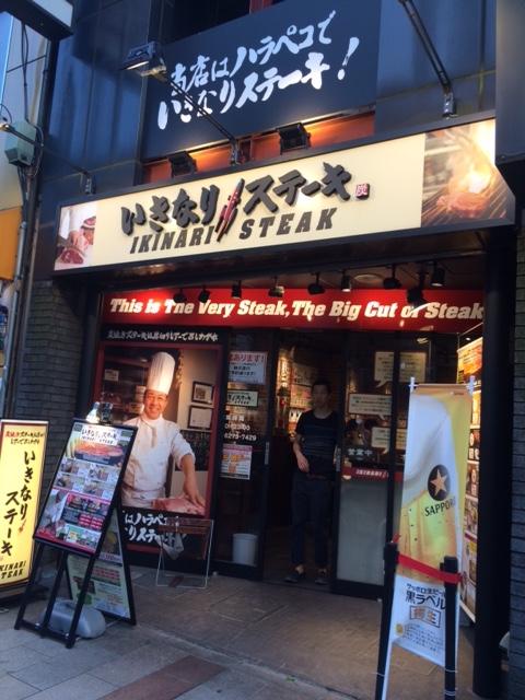 営業戦略:いきなりステーキ