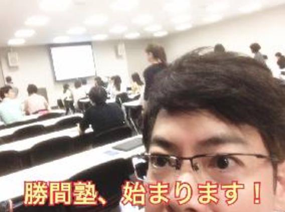 勝間塾:戦略マーケティング