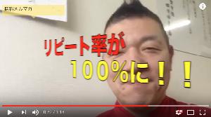 営業コンサルお客様:四方田春義さま