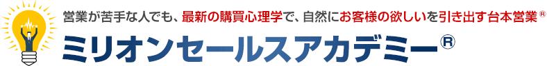 営業セミナー:ミリオンセールスアカデミー® 加賀田裕之