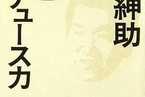 自己プロデュース 島田紳助 営業極意トーク