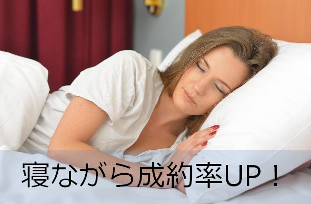 寝ながら成約率をアップする