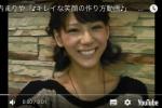 西内まりや「♪キレイな笑顔の作り方動画♪」