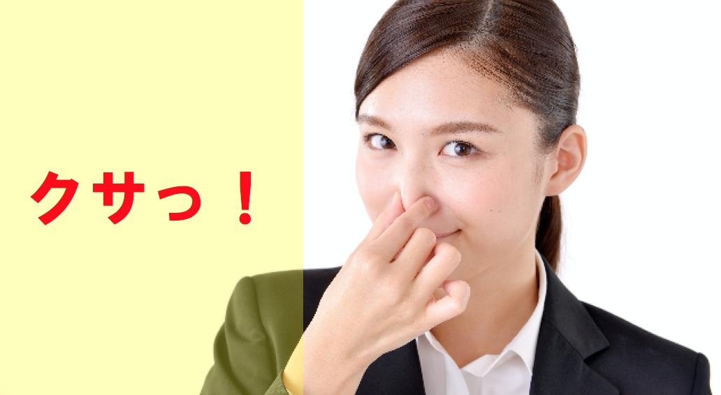 営業マン 口臭予防