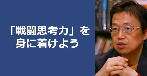 戦闘思考力:岡田斗司夫さん