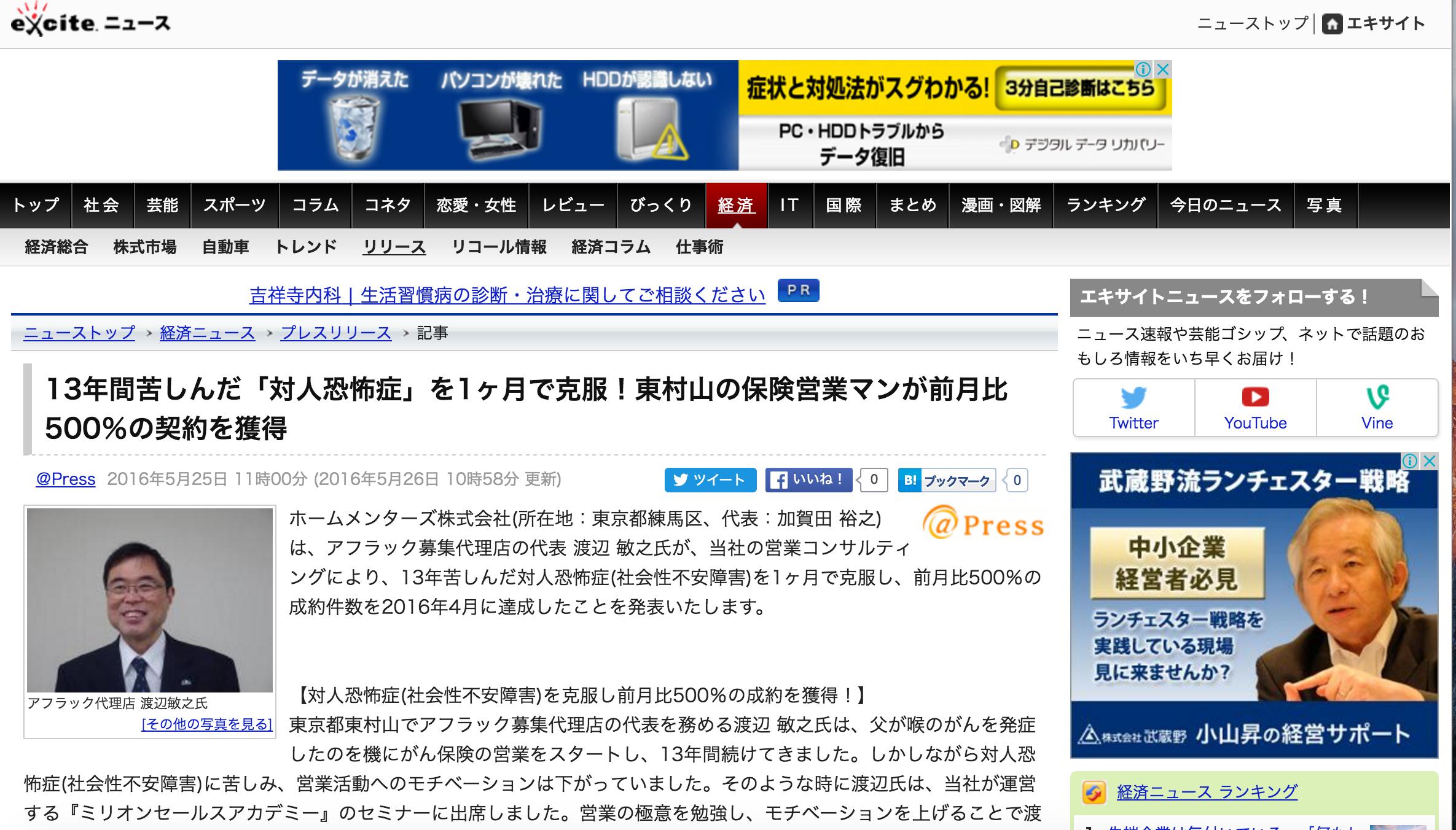 営業セミナー:エキサイトニュース