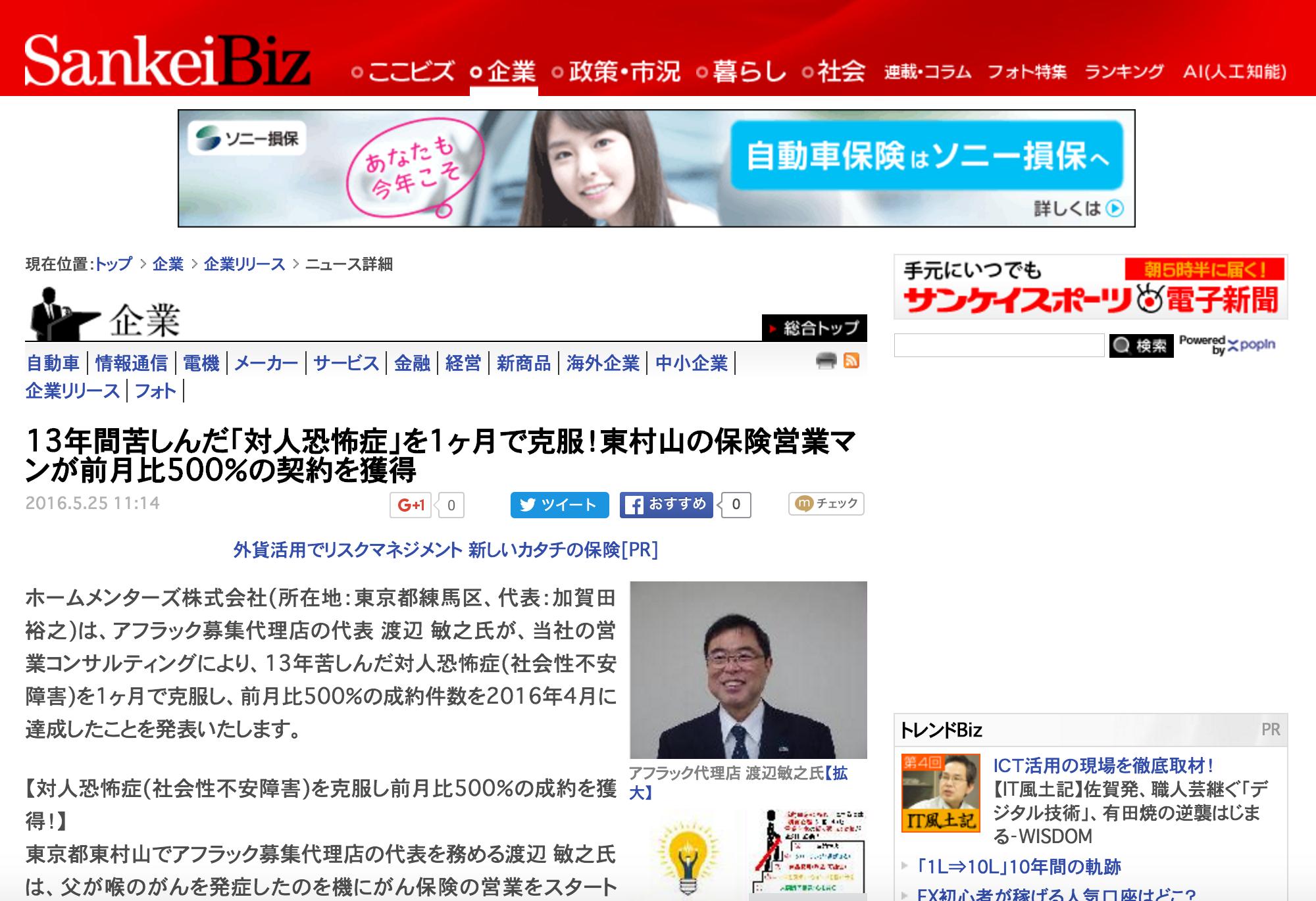 営業セミナー:SANKEI BIZ掲載