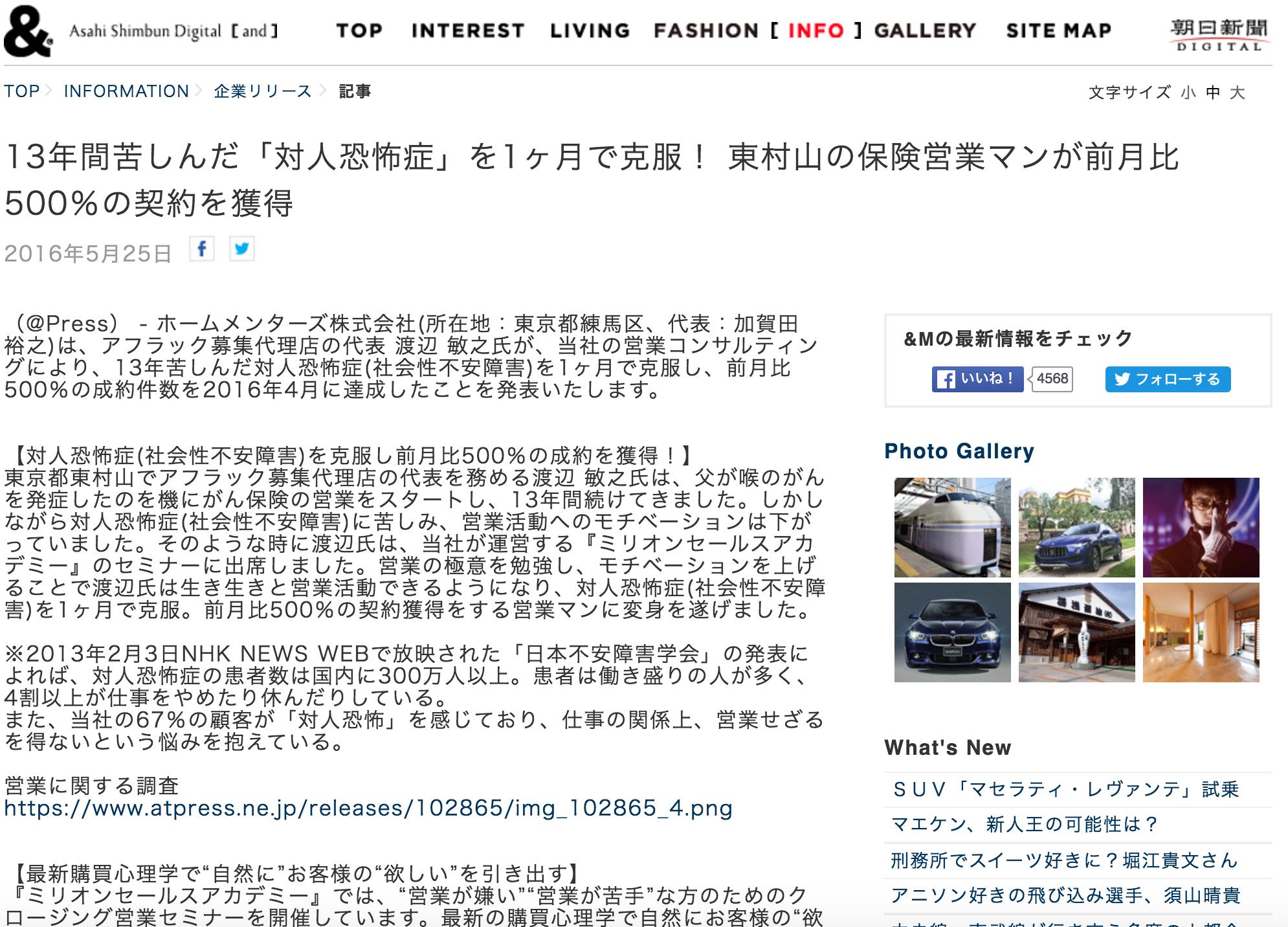 朝日新聞掲載:営業セミナー