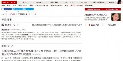 営業セミナー 朝日新聞に掲載