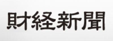 財経新聞LOGO
