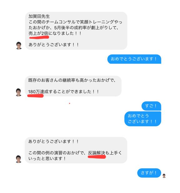 営業コンサルお客様 吉川さん