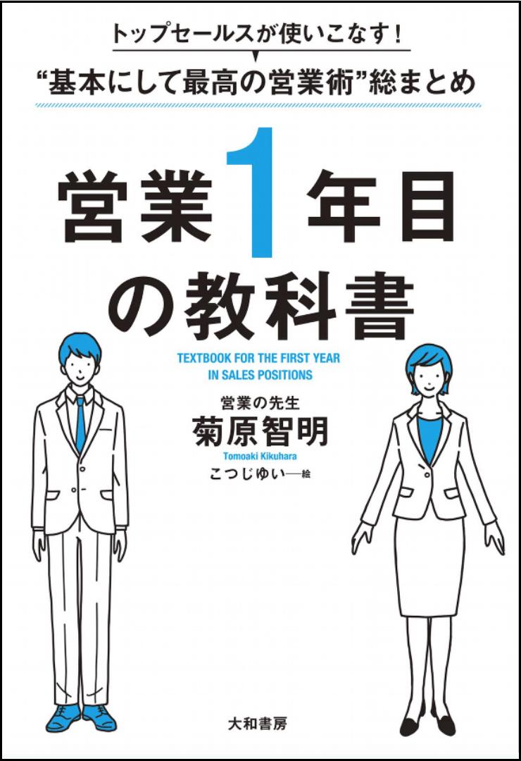 営業1年目の教科書
