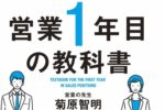 営業1年目の教科書 菊原智明