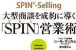 SPIN 営業術