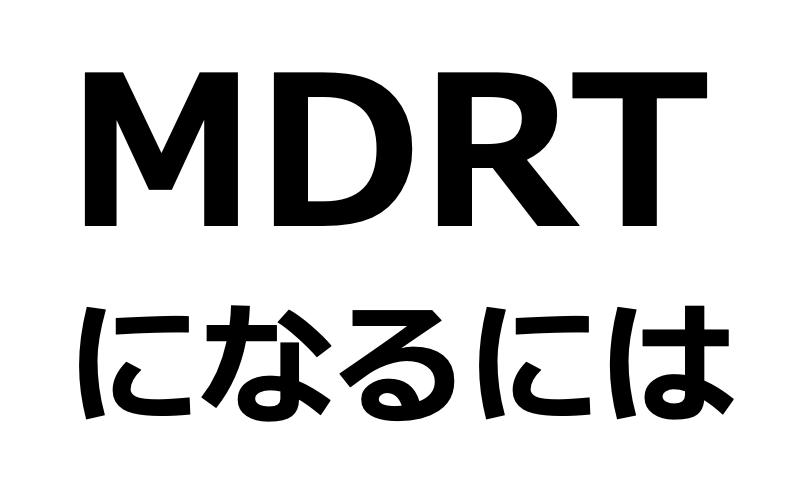 MDRTになるには