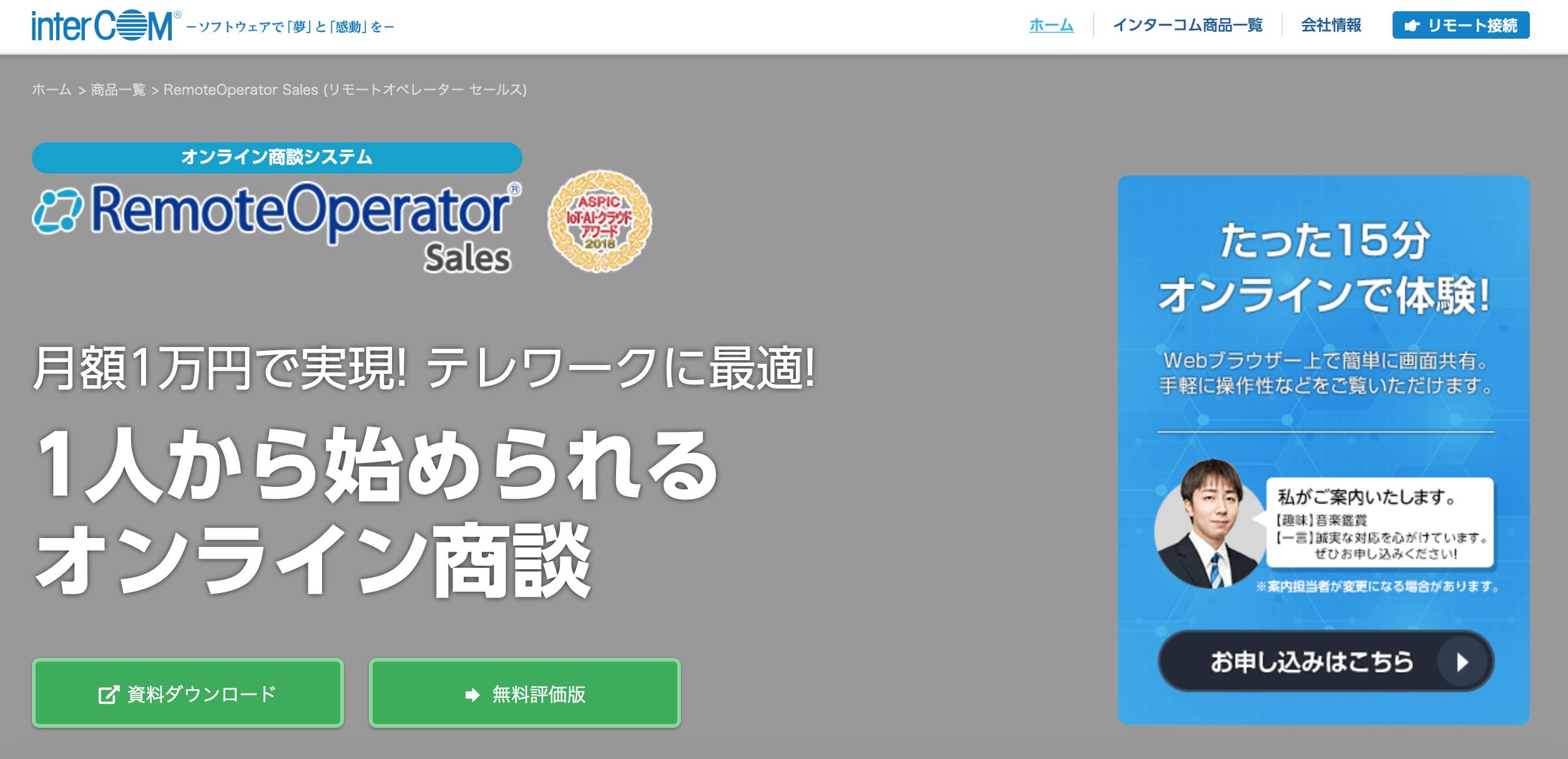 Remote Operator Sales