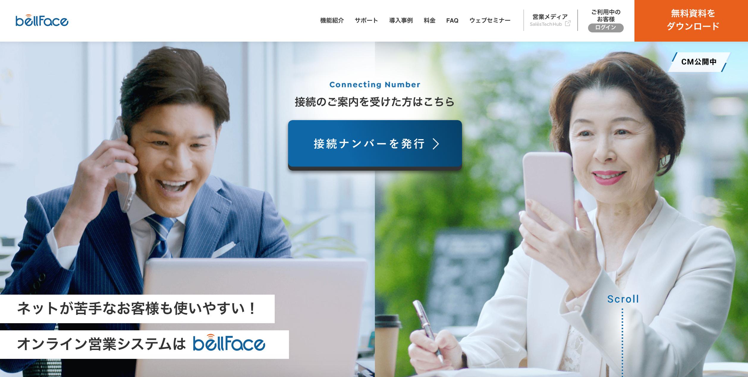 bell-face
