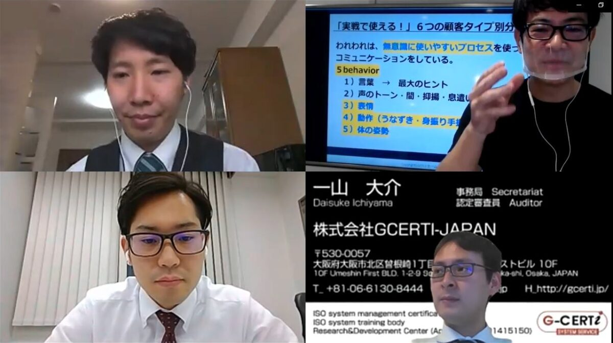 審査会社 営業コツ